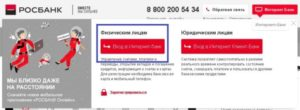 rosbank-internet-klient-bank