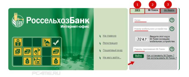 rosselkhozbank-internet-bank-vkhod-v-lichnyy-kabinet