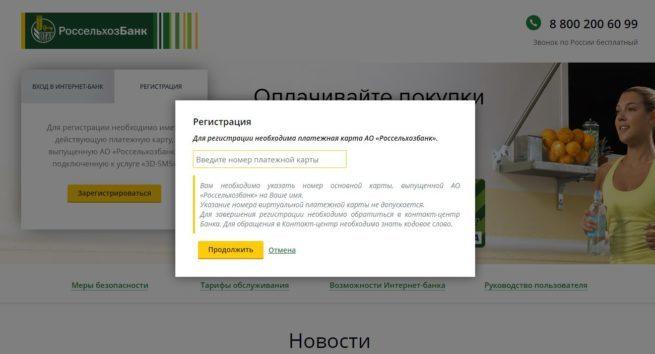 rosselkhozbank-kak-podklyuchit-internet-bank