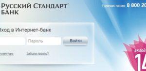 russkiy-standart-internet-bank-vkhod