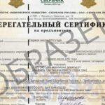 Сертификат Сбербанка на предъявителя