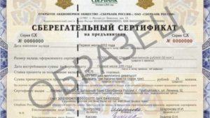 sberbank-sertifikat-na-predyavitelya-protsenty
