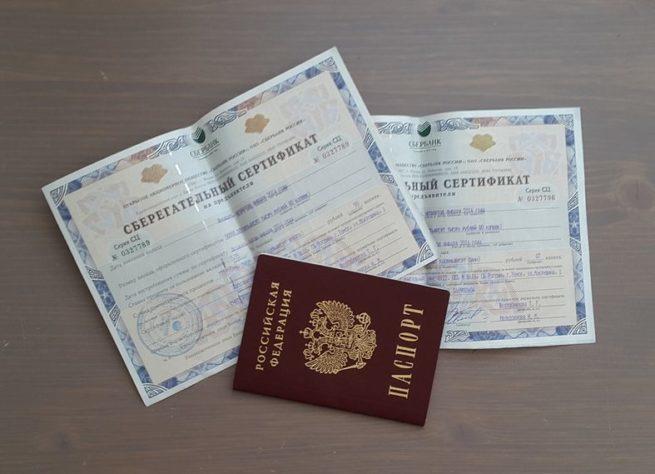 sberegatelnye-sertifikaty-sberbanka-rossii