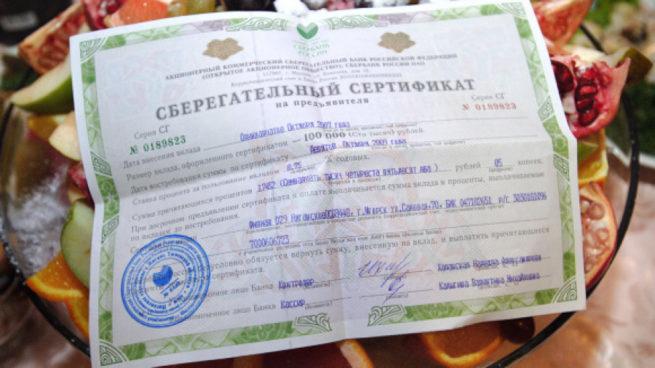 sertifikat-sberbanka-na-predyavitelya