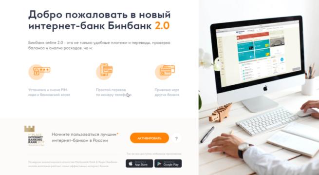 vkhod-v-onlayn-bank-binbanka