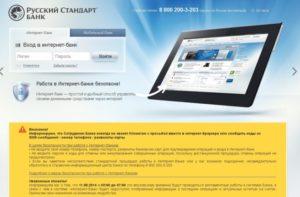 voyti-v-internet-bank-russkiy-standart