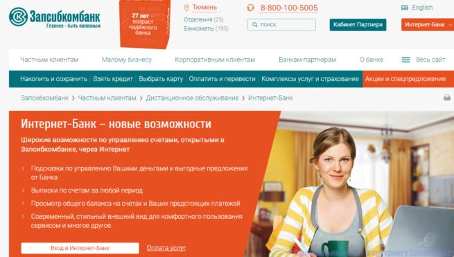zapsibkombank-onlayn-bank-voyti-v-lichnyy-kabinet