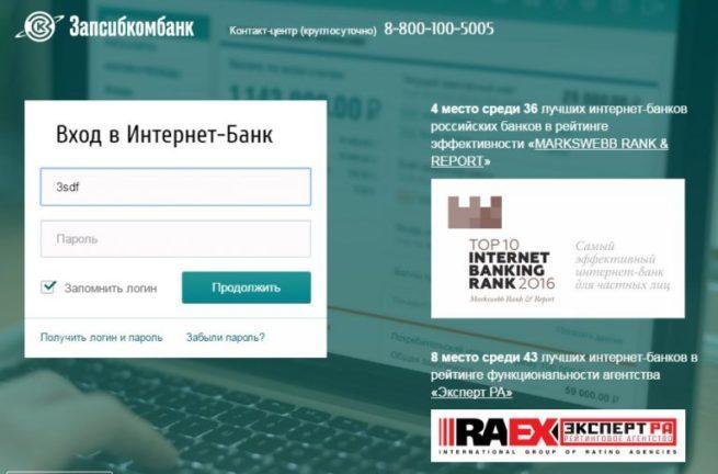 zapsibkombank-tyumen-internet-bank-vkhod