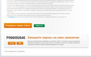 bank-avangard-onlayn-lichnyy-kabinet-registratsiya