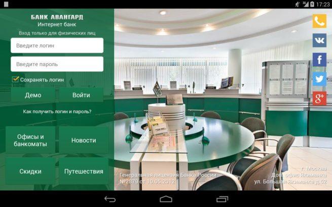 bank-avangard-onlayn-lichnyy-kabinet-vkhod