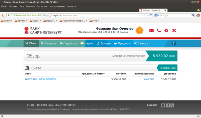банк санкт петербург оплата онлайн
