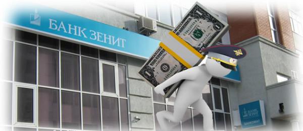 bank-zenit-kredit-voennosluzhashchim