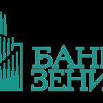 Банк Зенит – потребительский кредит