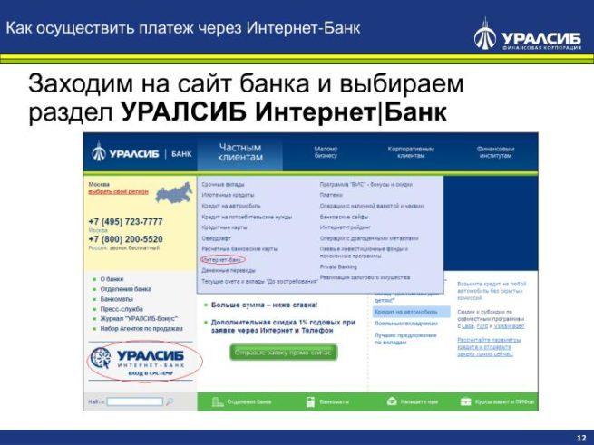 banking-uralsib