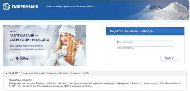 domashniy-bank-gazprombank-vkhod-v-lichnyy-kabinet