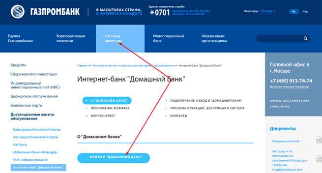 gazprombank-domashniy-bank-login-i-parol