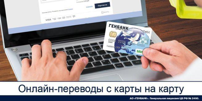 genbank-perevod-deneg-v-krym