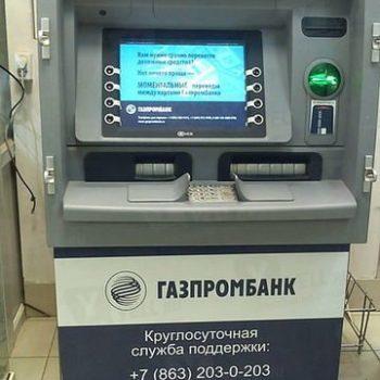 kak-podklyuchit-domashniy-bank-gazprombank-cherez-bankomat