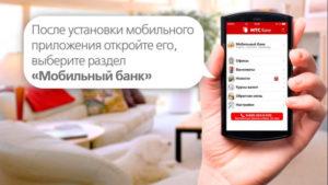 kak-podklyuchit-mobilnyy-bank-mts-dengi