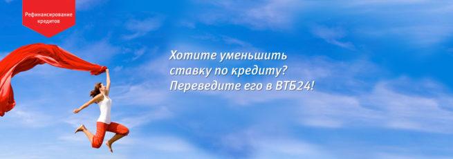 kak-sdelat-refinansirovanie-ipoteki-v-vtb-24