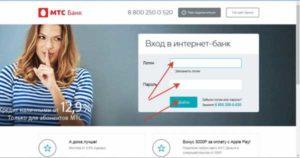 lichnyy-kabinet-banka-mts-dengi