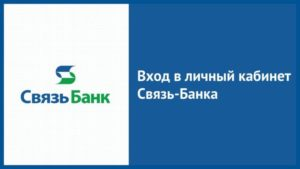 megapey-svyaz-bank-vkhod-v-lichnyy-kabinet