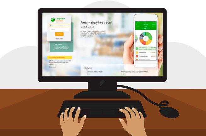 mobilnyy-bank-sberbanka-cherez-internet-onlayn