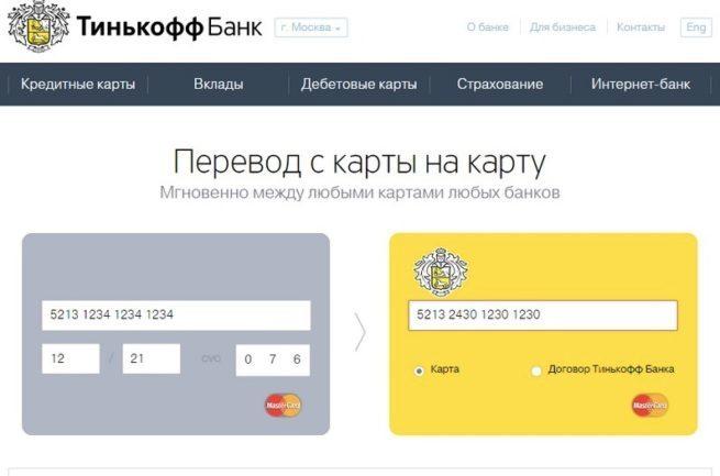 perevod-mezhdu-sberbankom-i-tinkoff