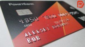 popolnenie-karty-roketbanka-v-bankomatakh