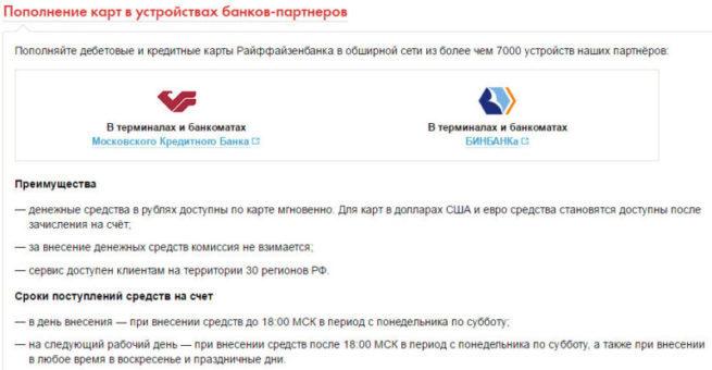rayffayzenbank-banki-partnery-bez-komissii