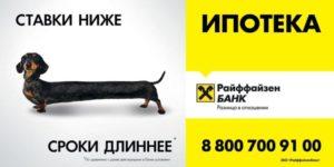 rayffayzenbank-refinansirovanie-ipoteki-drugikh-bankov-fizicheskim-litsam