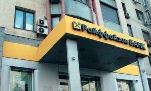rayffayzenbank-snyatie-bez-komissii-banki-partnery