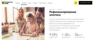 refinansirovanie-ipoteki-rayffayzenbank-usloviya
