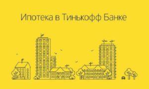 refinansirovanie-ipoteki-v-tinkoff-banke-usloviya