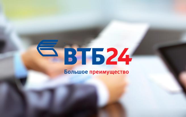 refinansirovanie-ipoteki-vtb-24-usloviya