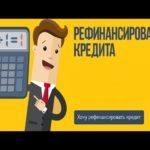 Банки Москвы — рефинансирование кредитов