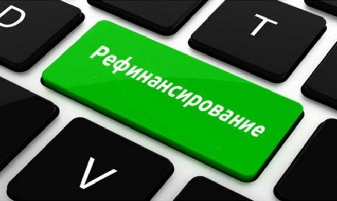 refinansirovanie-kredita-v-banke-moskvy-fizicheskomu-litsu