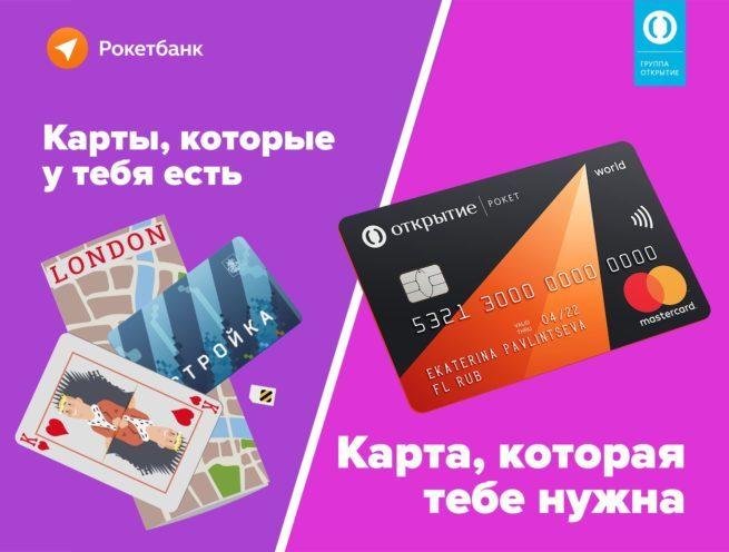 roketbank-kak-popolnit-kartu