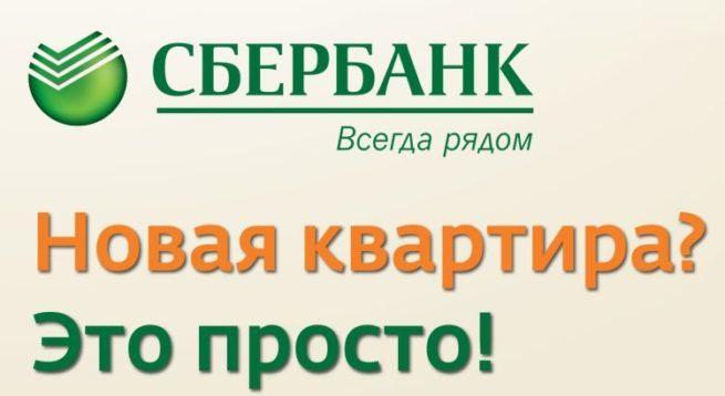 sberbank-ipoteka-srok-deystviya
