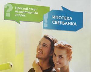 sberbank-srok-odobrennoy-ipoteki