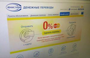 sistema-denezhnykh-perevodov-yunistrim