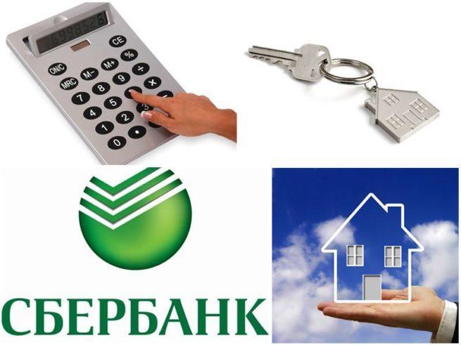 srok-rassmotreniya-zayavleniya-na-ipoteku-v-sberbanke