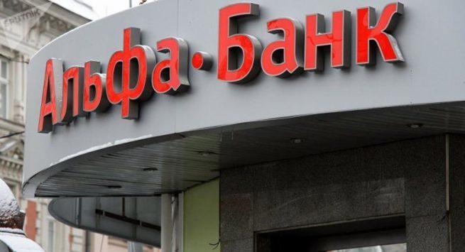 tsentralnyy-ofis-Alfa-Banka