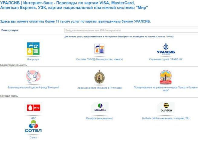 uralsib-banking-dlya-fizicheskikh-lits