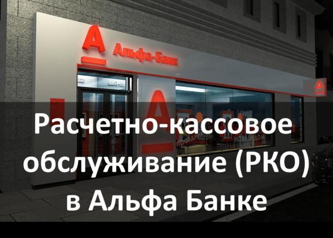 alfa-bank-raschetno-kassovoe-obsluzhivanie
