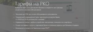 alfa-bank-raschetno-kassovoe-obsluzhivanie-tarify