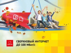 kak-oplatit-internet-dom-ru