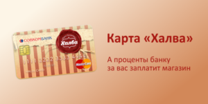 khalva-mtbank-spisok-magazinov