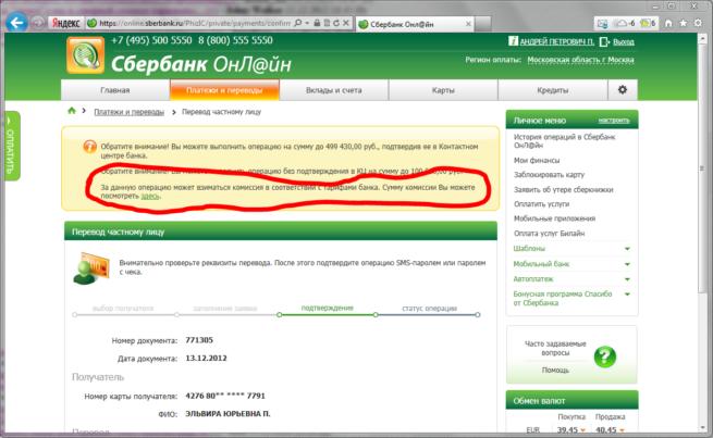 komissiya-pri-perevode-na-rosselkhozbank-s-karty-sberbanka