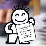 Можно ли ИП работать без расчетного счета
